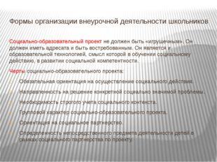 Формы организации внеурочной деятельности школьников Социально-образовательны