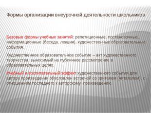 Формы организации внеурочной деятельности школьников Базовые формы учебных за