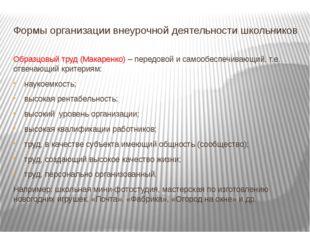 Формы организации внеурочной деятельности школьников Образцовый труд (Макарен