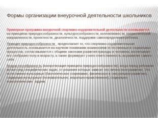 Формы организации внеурочной деятельности школьников Примерная программа внеу