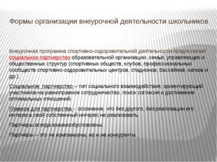 Формы организации внеурочной деятельности школьников Внеурочная программа спо