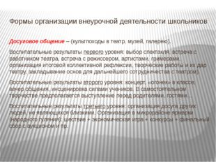 Формы организации внеурочной деятельности школьников Досуговое общение – (кул