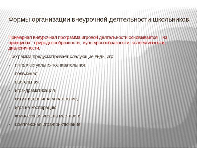Формы организации внеурочной деятельности школьников Примерная внеурочная про...