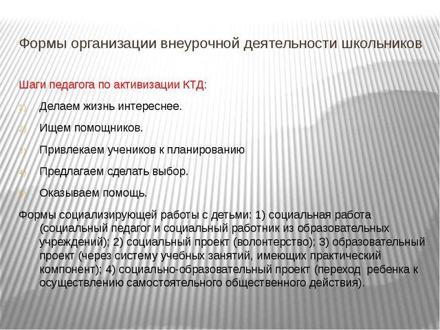 Формы организации внеурочной деятельности школьников Шаги педагога по активиз...