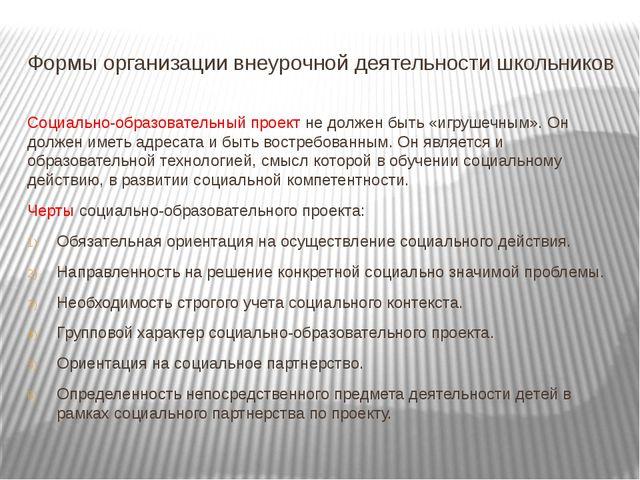 Формы организации внеурочной деятельности школьников Социально-образовательны...