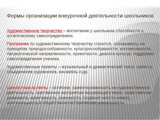 Формы организации внеурочной деятельности школьников Художественное творчеств...