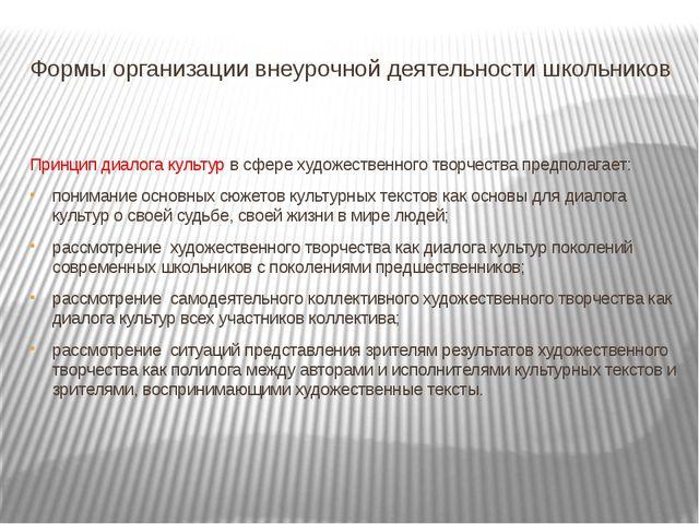 Формы организации внеурочной деятельности школьников Принцип диалога культур...