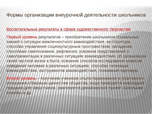 Формы организации внеурочной деятельности школьников Воспитательные результат...