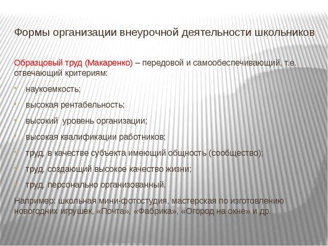 Формы организации внеурочной деятельности школьников Образцовый труд (Макарен...