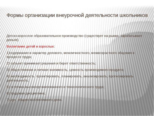 Формы организации внеурочной деятельности школьников Детско-взрослое образова...
