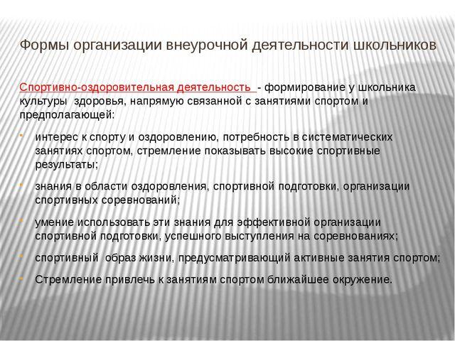 Формы организации внеурочной деятельности школьников Спортивно-оздоровительна...
