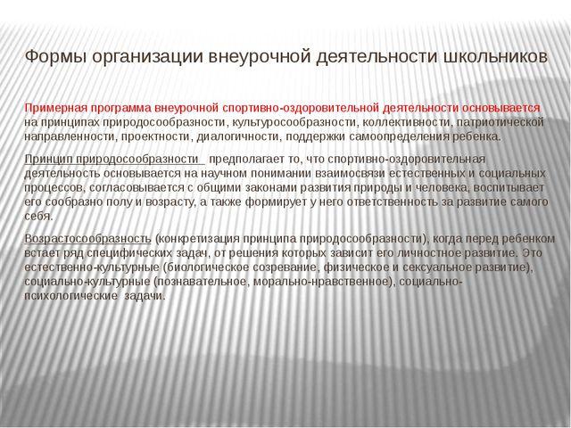 Формы организации внеурочной деятельности школьников Примерная программа внеу...