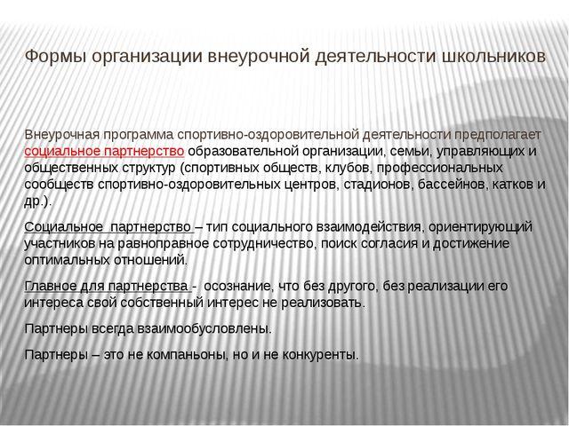 Формы организации внеурочной деятельности школьников Внеурочная программа спо...