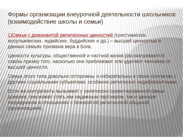 Формы организации внеурочной деятельности школьников (взаимодействие школы и...