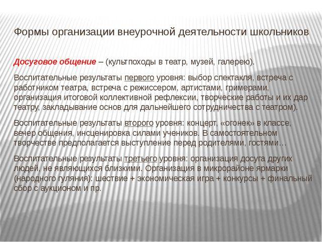 Формы организации внеурочной деятельности школьников Досуговое общение – (кул...