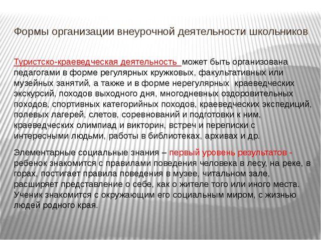 Формы организации внеурочной деятельности школьников Туристско-краеведческая...