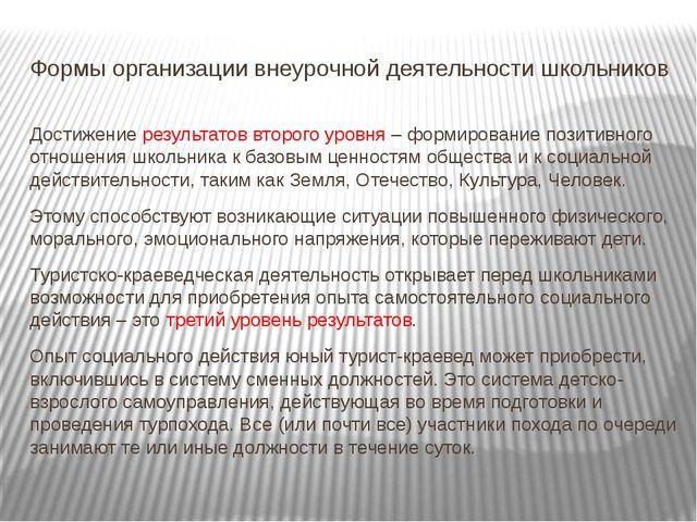 Формы организации внеурочной деятельности школьников Достижение результатов в...