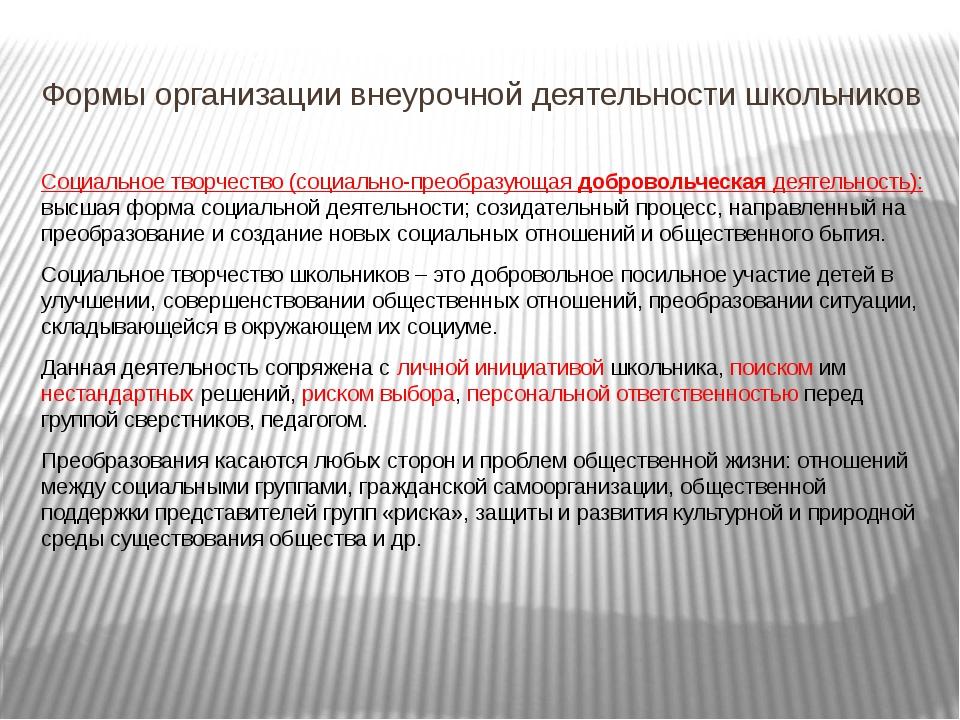 Формы организации внеурочной деятельности школьников Социальное творчество (с...