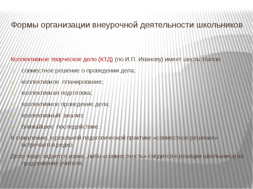 Формы организации внеурочной деятельности школьников Коллективное творческое...