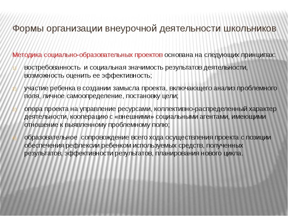 Формы организации внеурочной деятельности школьников Методика социально-образ...