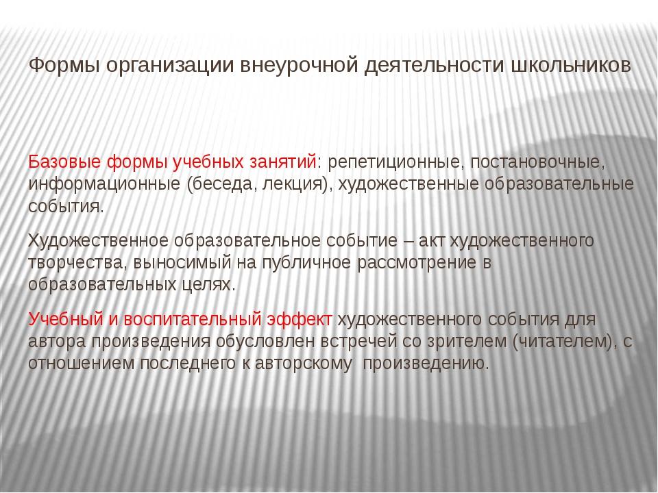 Формы организации внеурочной деятельности школьников Базовые формы учебных за...
