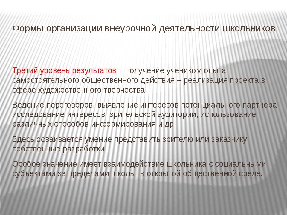 Формы организации внеурочной деятельности школьников Третий уровень результат...