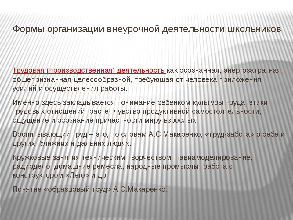 Формы организации внеурочной деятельности школьников Трудовая (производственн...