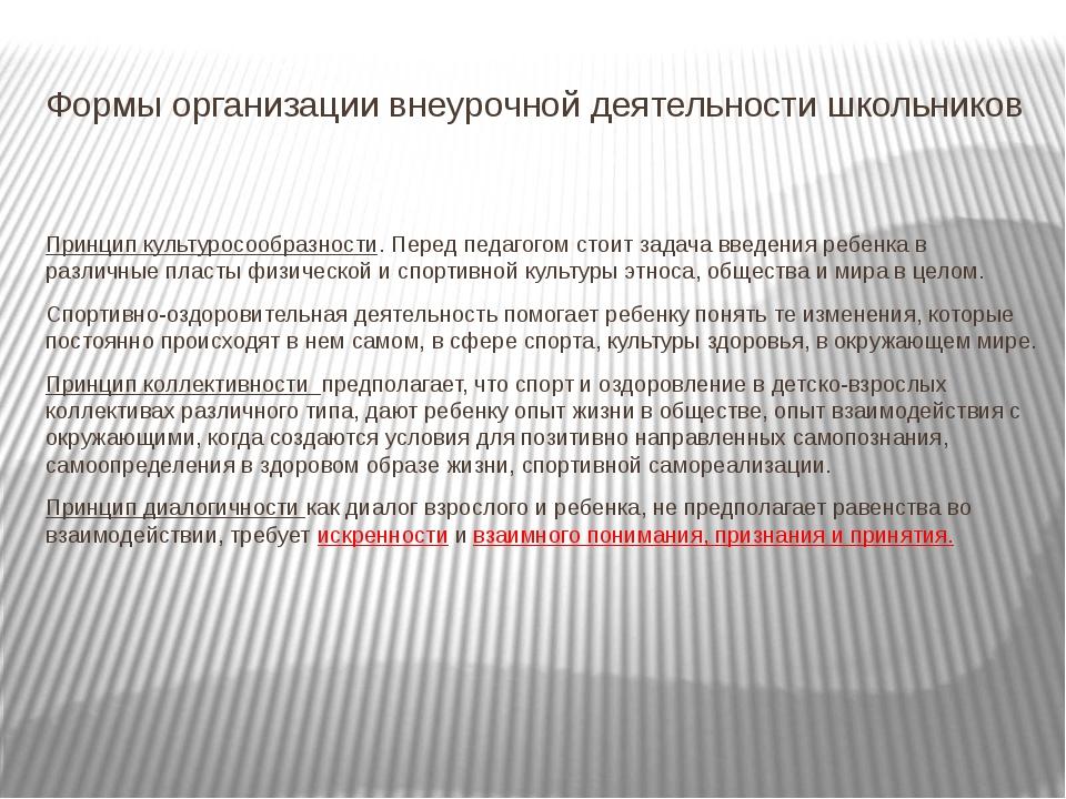 Формы организации внеурочной деятельности школьников Принцип культуросообразн...
