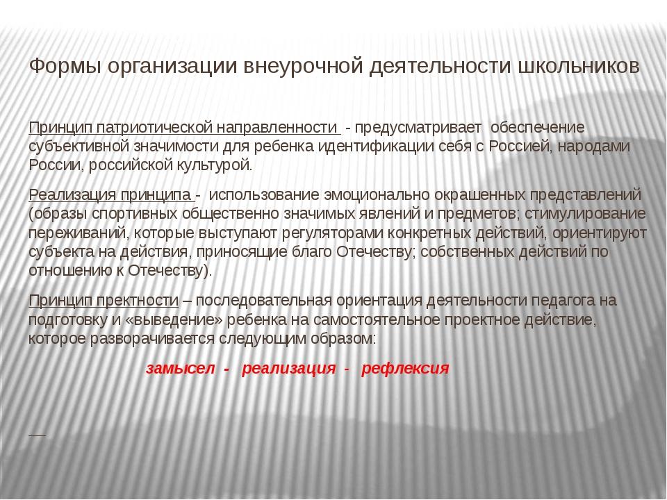 Формы организации внеурочной деятельности школьников Принцип патриотической н...