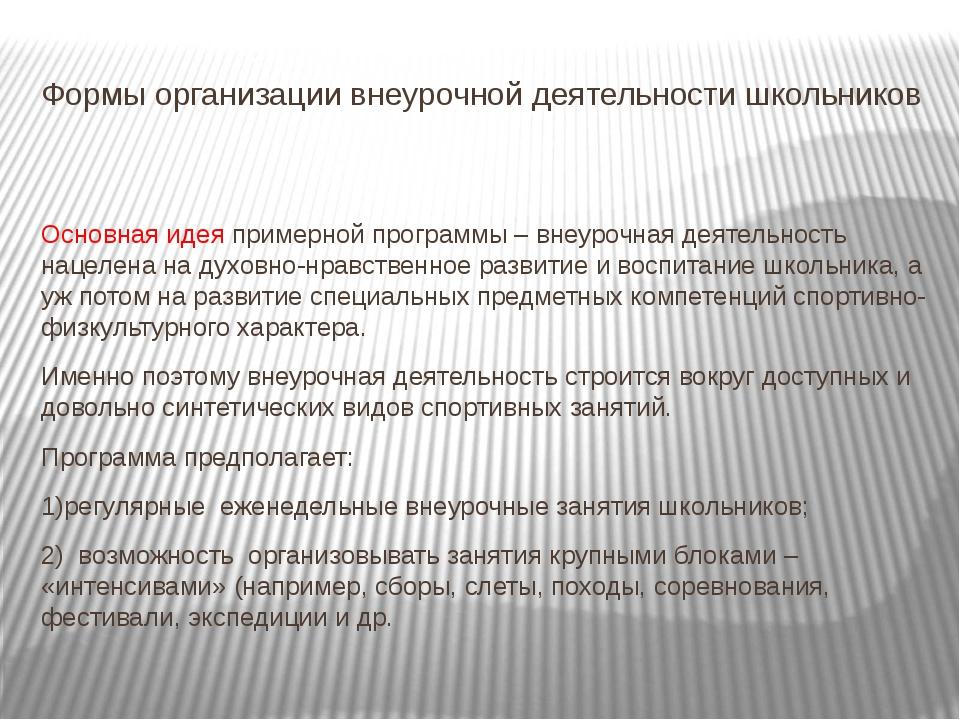 Формы организации внеурочной деятельности школьников Основная идея примерной...