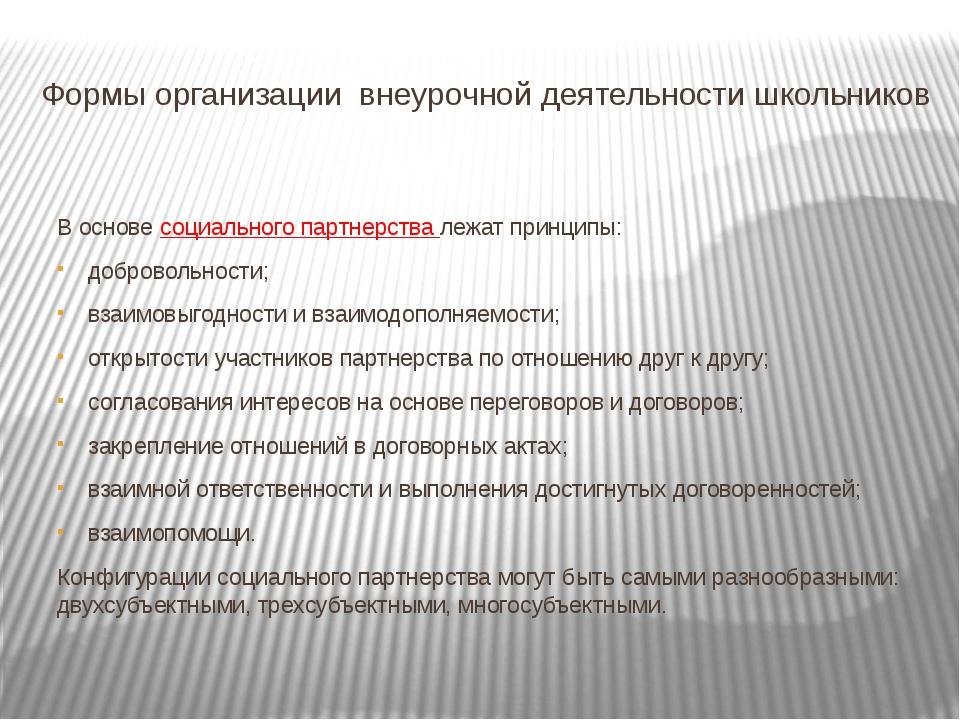 Формы организации внеурочной деятельности школьников В основе социального пар...