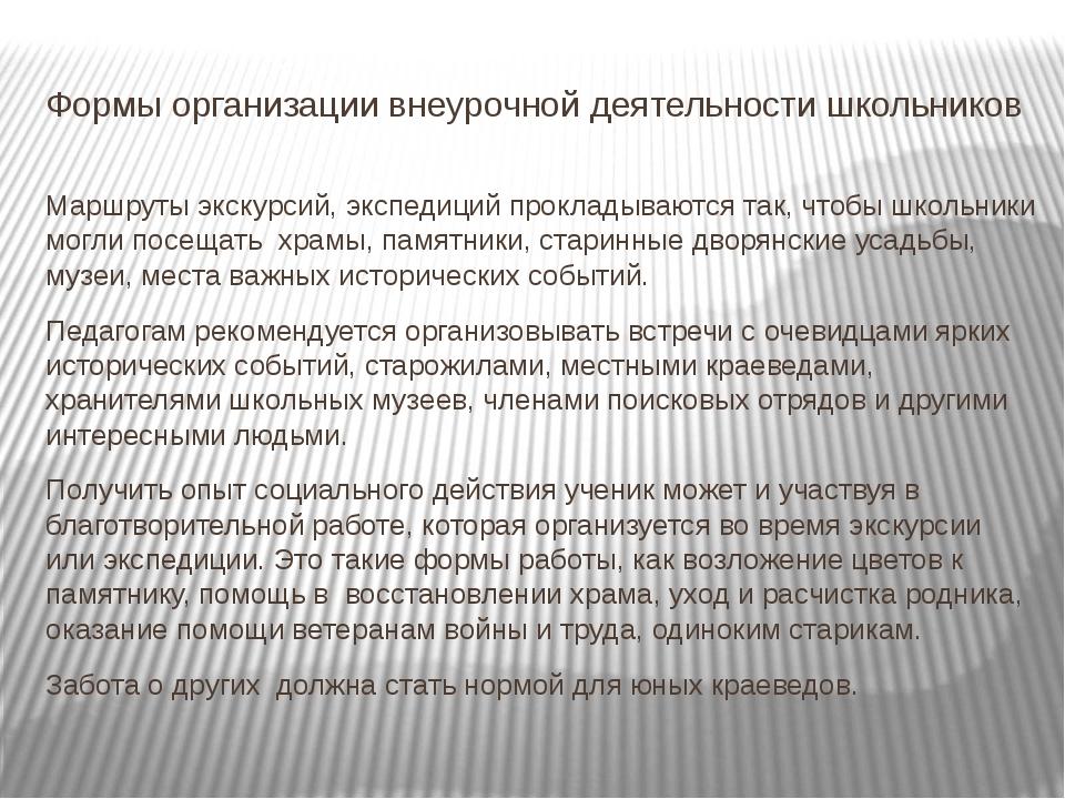 Формы организации внеурочной деятельности школьников Маршруты экскурсий, эксп...