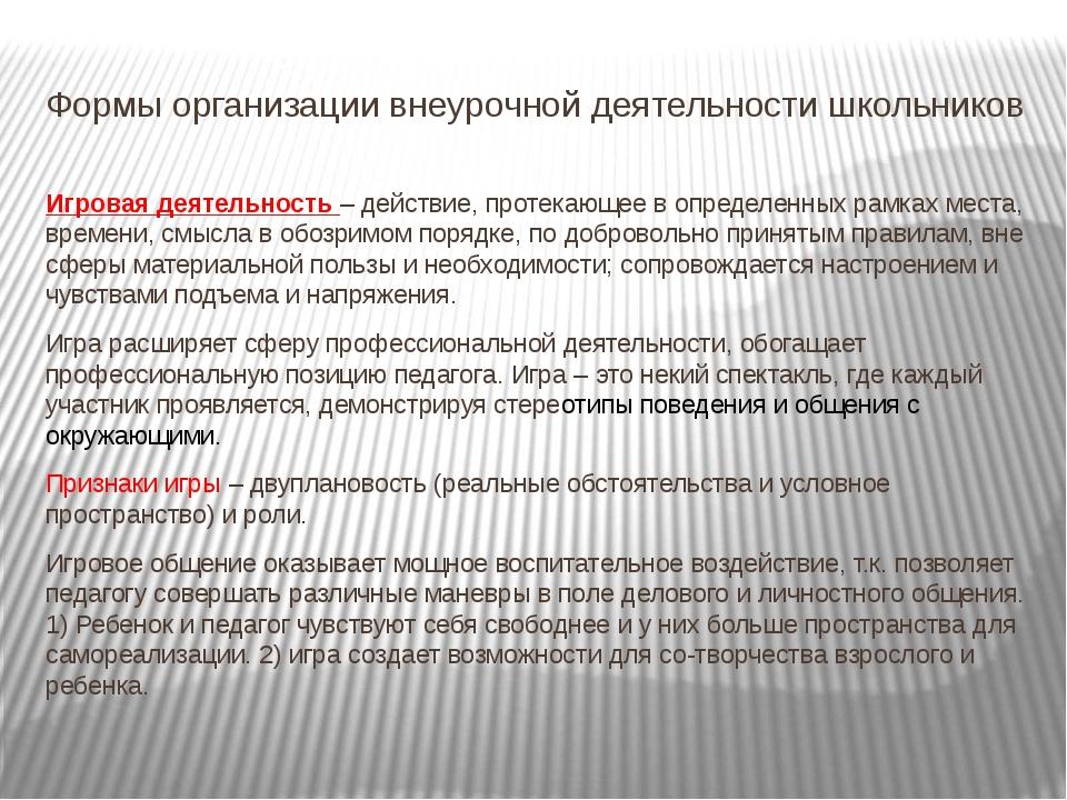 Формы организации внеурочной деятельности школьников Игровая деятельность – д...