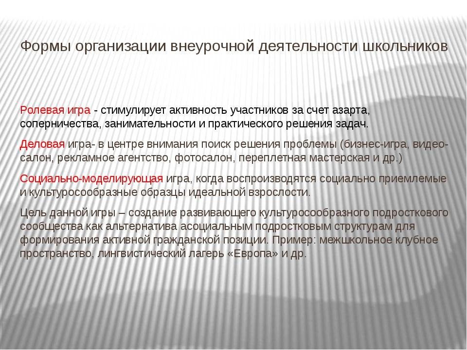 Формы организации внеурочной деятельности школьников Ролевая игра - стимулиру...
