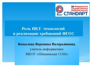 Роль ИКТ- технологий в реализации требований ФГОС Копылова Вероника Валерьяно