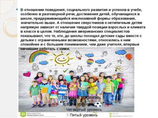 В отношении поведения, социального развития и успехов в учебе, особенно в раз