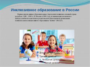 Инклюзивное образование в России Первые инклюзивные образовательные учреждени