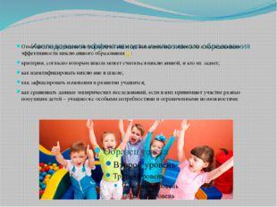 Исследования эффективности инклюзивного образования Отмечаются следующие мето