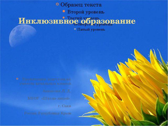 Презентацию подготовила: учитель начальных классов Аидинова Л. Д. МБОУ «Школа...