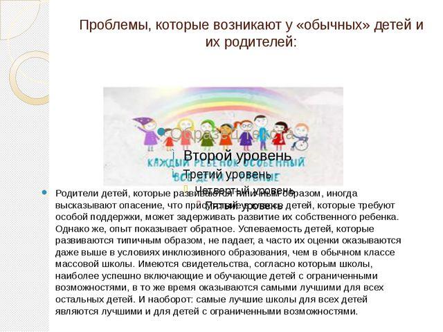 Проблемы, которые возникают у «обычных» детей и их родителей: Родители детей,...