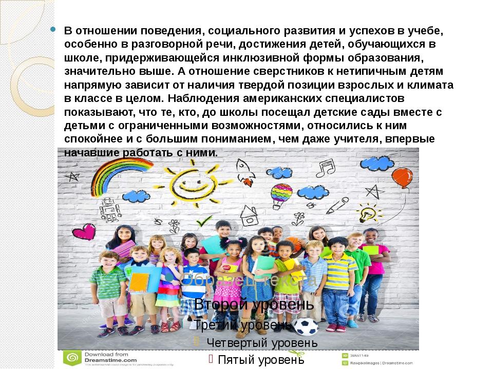 В отношении поведения, социального развития и успехов в учебе, особенно в раз...