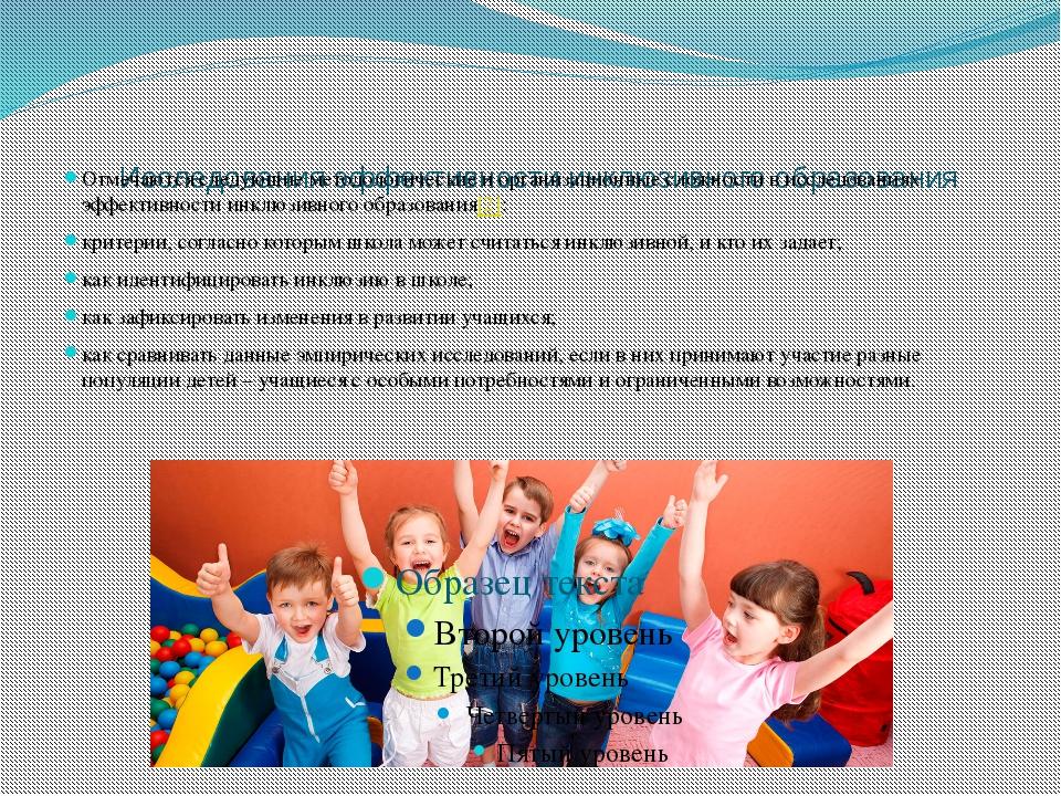 Исследования эффективности инклюзивного образования Отмечаются следующие мето...