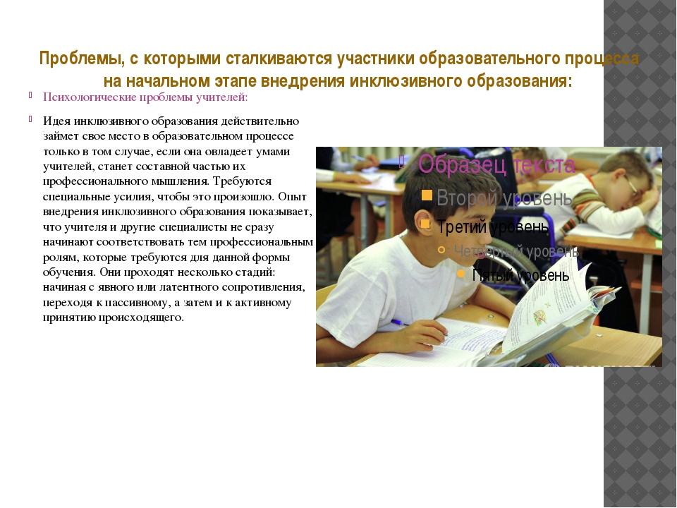 Проблемы, с которыми сталкиваются участники образовательного процесса на нача...