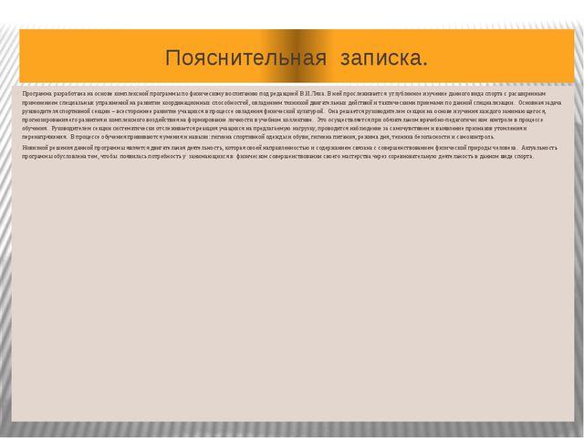 Пояснительная записка. Программа разработана на основе комплексной программы...
