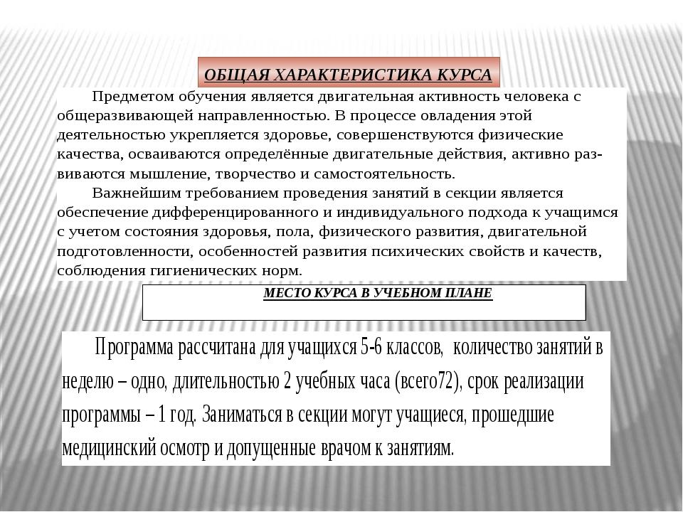 ОБЩАЯ ХАРАКТЕРИСТИКА КУРСА