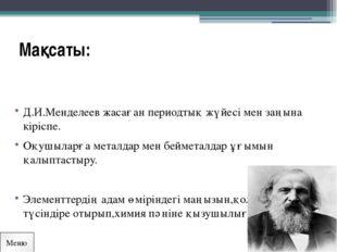 Мақсаты:  Д.И.Менделеев жасаған периодтық жүйесі мен заңына кіріспе. Оқушы