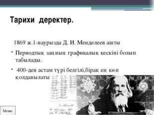 Тарихи  деректер.    1869 ж.1-наурызда Д. И. Менделеев ашты Периодтық заңны