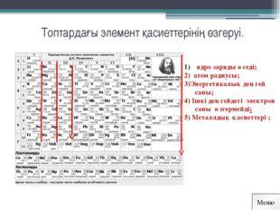 Топтардағы элемент қасиеттерінің өзгеруі.