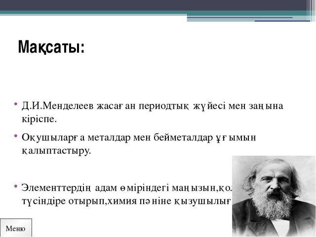 Мақсаты:  Д.И.Менделеев жасаған периодтық жүйесі мен заңына кіріспе. Оқушы...