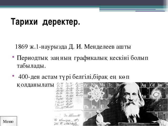 Тарихи  деректер.    1869 ж.1-наурызда Д. И. Менделеев ашты Периодтық заңны...